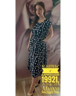 Літнє  плаття штапель 19921